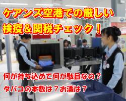ケアンズ空港での関税・検疫チェック