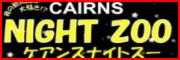 NightZooパンフレット
