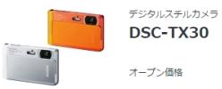 dsc-tx30