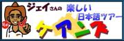 ジェイさんの楽しいケアンズ日本語ツアー