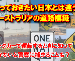 オーストラリアの道路標識