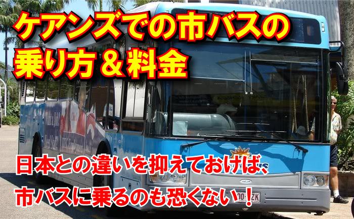 サンバスの乗り方