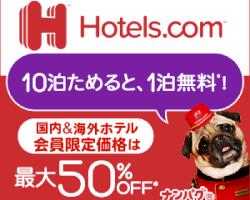 hotels.com格安予約方法