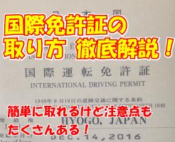 国際免許証の取り方