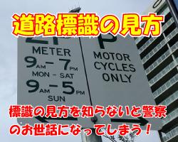 ケアンズの交通標識